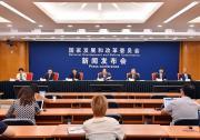国家发展改革委举行新闻发布会 介绍推进西部陆海新通道高质量建设有关情况