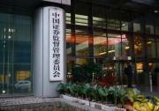 坚持错位发展、突出特色建设北京证券交易所 更好服务创新型中小企业高质量发展