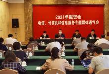 2021年服贸会电信、计算机和信息服务专题展将亮相