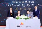 华为与普华永道达成RPA+AI战略合作 联合打造智能自动化服务