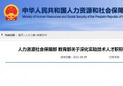 人力资源社会保障部 教育部关于深化实验技术人才职称制度改革的指导意见