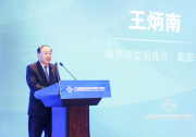 首届国家中医药服务出口基地高质量发展论坛在京举办
