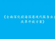 中共中央 国务院印发《全面深化前海深港现代服务业合作区改革开放方案》