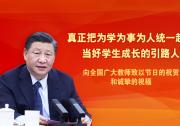 习近平回信勉励全国高校黄大年式教师团队代表