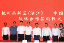 共绘发展新蓝图 中国自动化集团流程工业自动化产业项目落户滨江