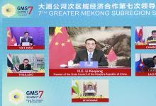 李克强出席大湄公河次区域经济合作第七次领导人会议并发表讲话