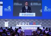 辛国斌出席2021世界机器人大会主论坛并作主旨报告