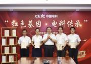 中国电科:突出学用结合 勇担强国强军使命
