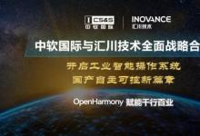中软国际与汇川技术全面战略合作 全球首款OpenHarmony工业智能操作系统正式启动