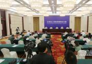 江西省预算管理一体化建设新闻发布会在南昌举行