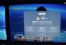 """四川泸县6.0级地震 """"成都造""""地震预警系统提前6秒向泸州预警"""