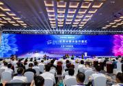 构建计算产业新格局 加快制造业数字化转型 ——王志军出席2021世界计算大会并调研