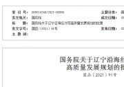 国务院关于辽宁沿海经济带  高质量发展规划的批复