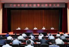 工业和信息化部召开警示教育大会