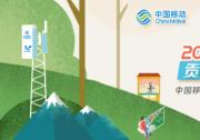 中国移动发布《数智乡村振兴计划》