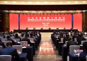 中央企业援藏工作会议暨国资央企助力西藏高质量发展会议召开