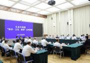 """生态环境部举办2021年第一期""""科学·文化·素养""""系列讲座"""