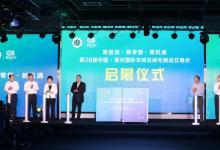 第二十八届中国·清河国际羊绒及绒毛制品交易会召开