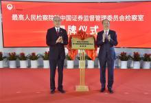 最高检驻中国证监会检察室揭牌成立