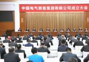 中国电气装备集团有限公司成立大会在沪举行 李强郝鹏龚正出席