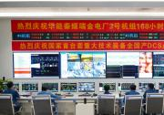 华能投产首台全国产DCS/DEH一体化百万二次再热机组