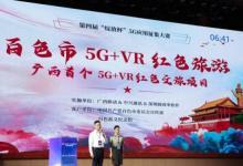 广西最顶级的40个5G应用出炉