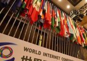 2021年世界互联网大会乌镇峰会聚焦数字文明