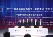 保利×移动 全球首个商用5G传输电影DCP自动化放映系统正式发布