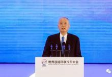 蔡奇宣布2021世界智能网联汽车大会开幕!肖亚庆陈吉宁致辞