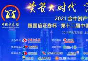 外资机构青睐中国优质资产