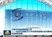 新闻联播:习近平主席致2021年世界互联网大会乌镇峰会的贺信引发热烈反响