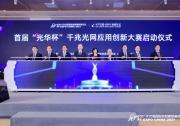 韩夏出席2021年中国国际信息通信展览会相关论坛及活动