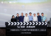 5G+赋能电影行业数智化转型升级 中国移动5G FUN映厅上线启动