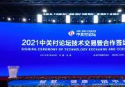 2021中关村论坛举办技术交易暨合作签约活动