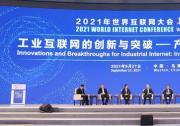 罗克韦尔自动化出席世界互联网大会