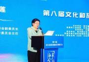 第八届文化和旅游融合创新论坛在甘肃张掖开幕