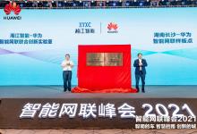 智能网联峰会2021在长沙举办