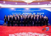 工业和信息化部与国际电信联盟高级别研讨会在深圳举行