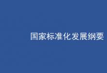 中共中央 国务院印发《国家标准化发展纲要》