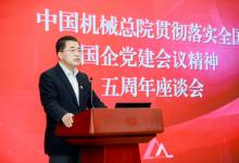 翁杰明出席中国机械总院贯彻落实全国国有企业党的建设工作会议精神座谈会暨更名揭牌仪式