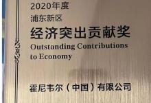 霍尼韦尔荣获2020年度上海市浦东新区经济突出贡献奖
