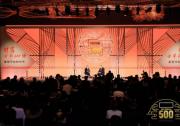 2021《财富》世界500强峰会在杭召开