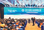 2021全球工业互联网大会在沈阳开幕