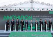"""施耐德电气绿色智能制造无锡创新示范园落地 推进 """"零碳园区""""建设"""