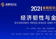 刘鹤副总理在2021年金融街论坛年会开幕式上的书面致辞