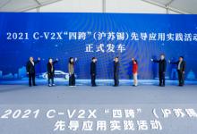"""2021 C-V2X""""四跨""""(沪苏锡)先导应用实践活动成功举办"""