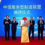 徐乐江出席中国服务型制造联盟成立大会