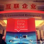 """罗克韦尔自动化以""""互联企业""""助力中国制造2025"""