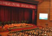 安控科技参加2011中国自动化大会纪实
