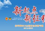 NO.1:中华人民共和国国民经济和社会发展第十三个五年规划纲要